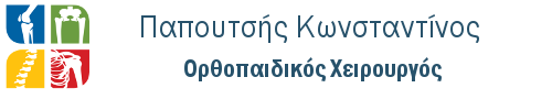 Παπουτσής Κωνσταντίνος - Ορθοπαιδικός Χειρουργός